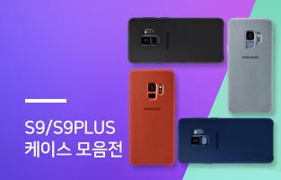 갤럭시S9/S9플러스 케이스 모음전